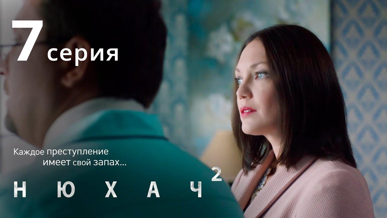 Нюхач 2 (2015), Серия 7