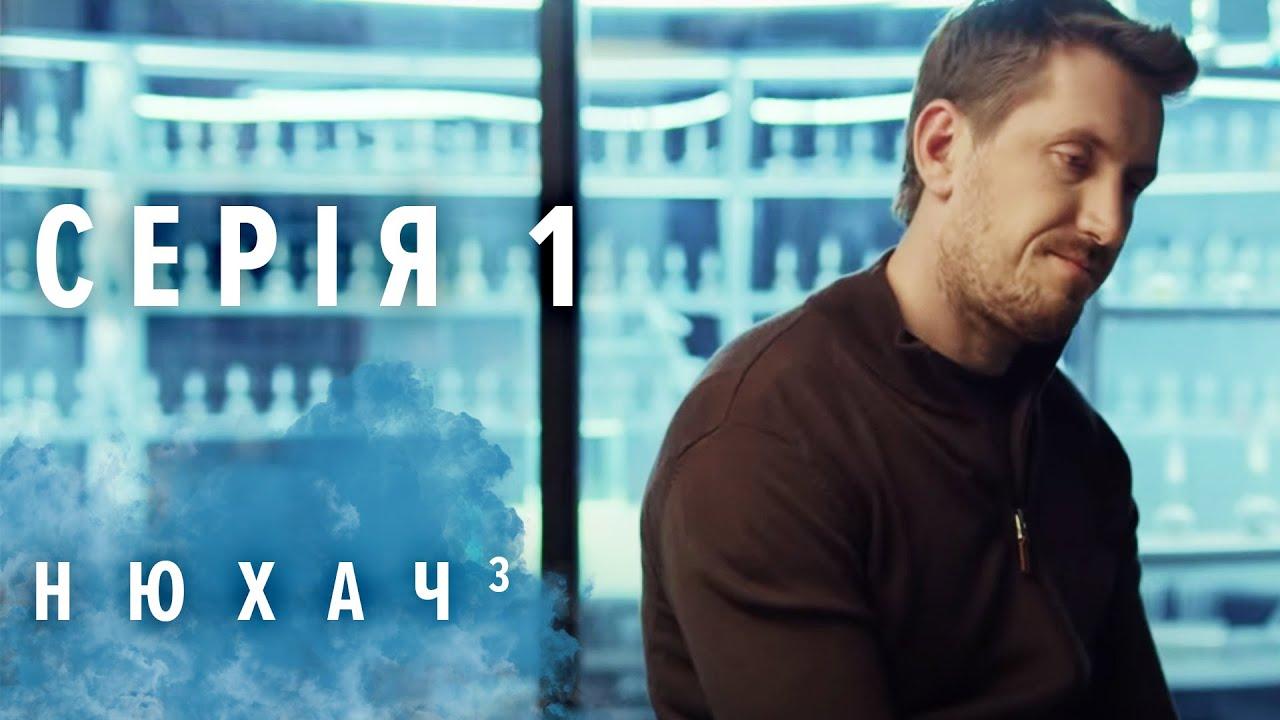 Нюхач 3 (2017), Серия 1