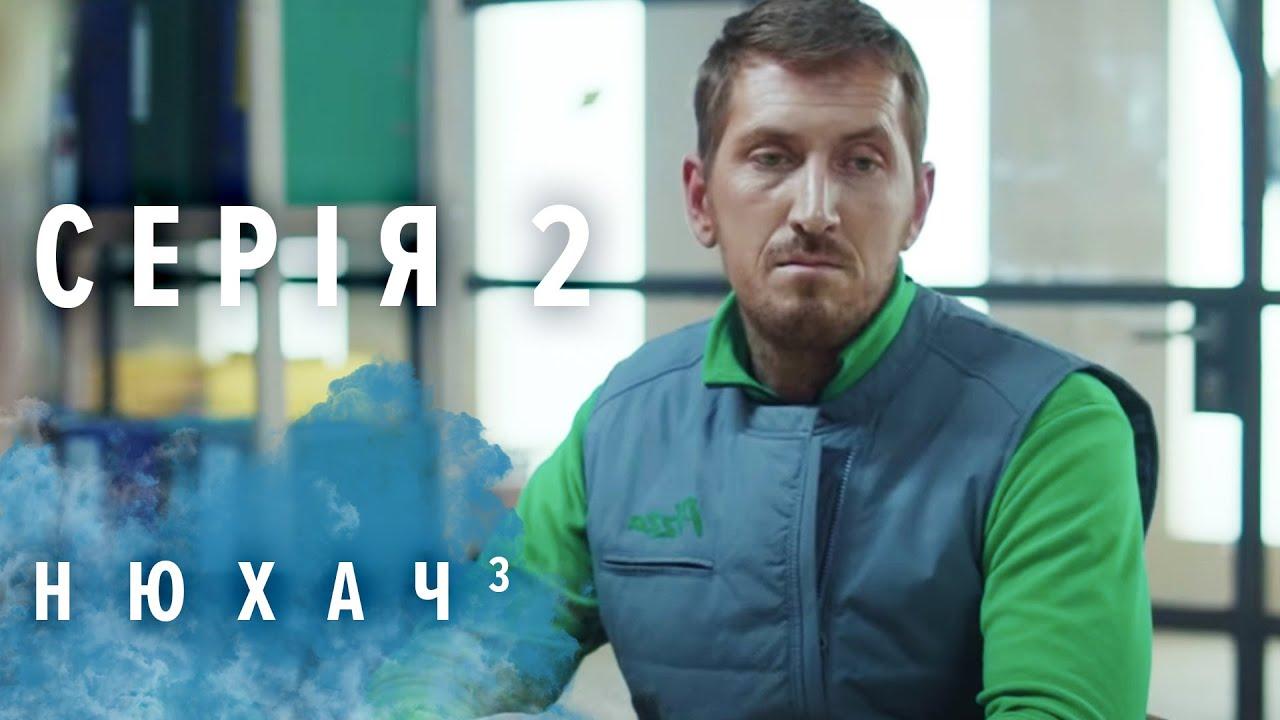 Нюхач 3 (2017), Серия 2