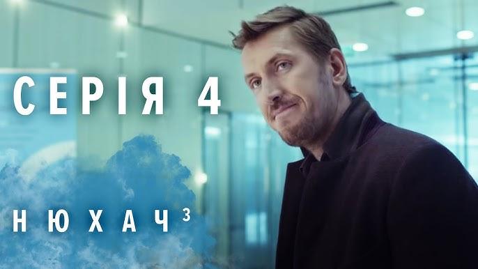 Нюхач 3 (2017), Серия 4