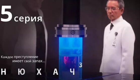 Нюхач 3 (2017), Серия 5
