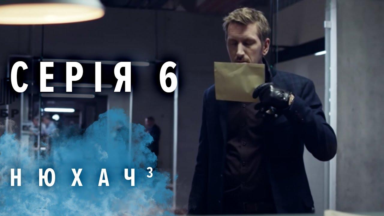 Нюхач 3 (2017), Серия 6