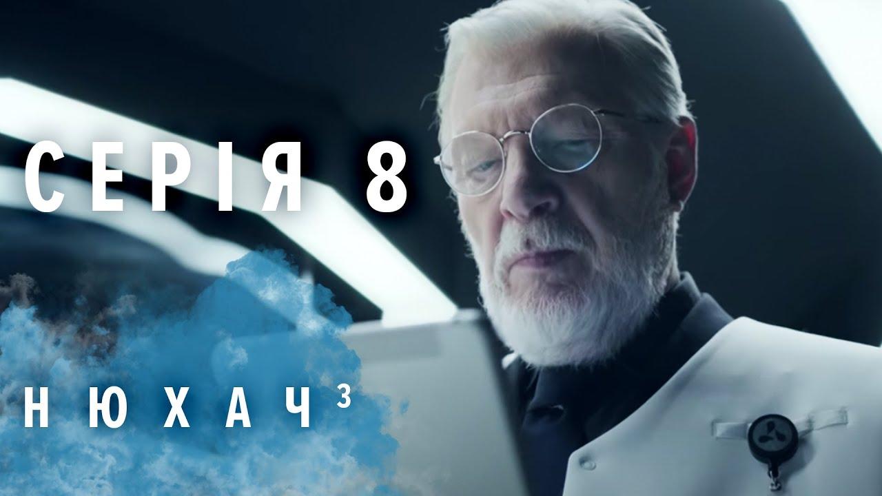 Нюхач 3 (2017), Серия 8