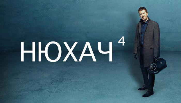 Нюхач (4 сезона, 32 серии) (2013-2019)