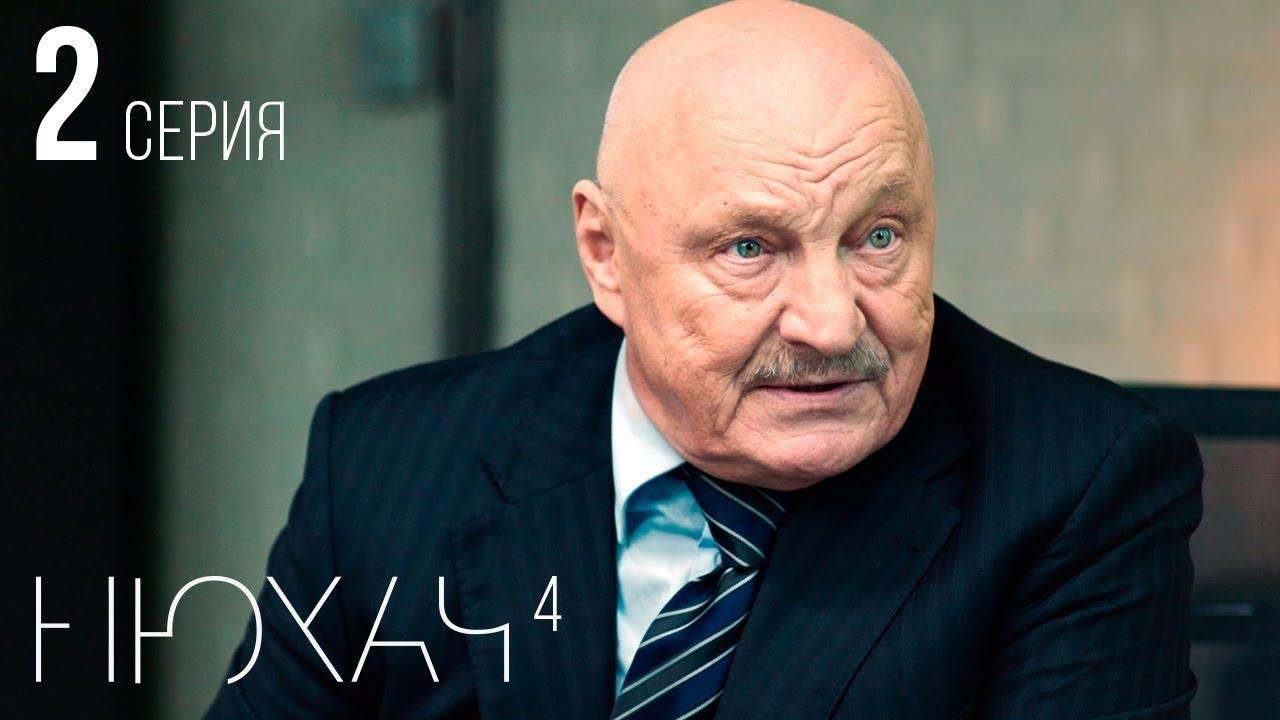 Нюхач 4 (2017), Серия 2