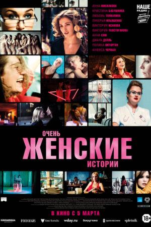 Очень женские истории (2020)