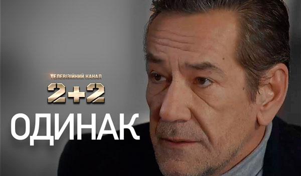 Одиночка (2017), Серия 1