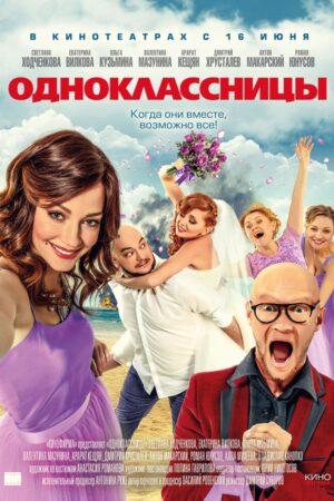Одноклассницы (2016)