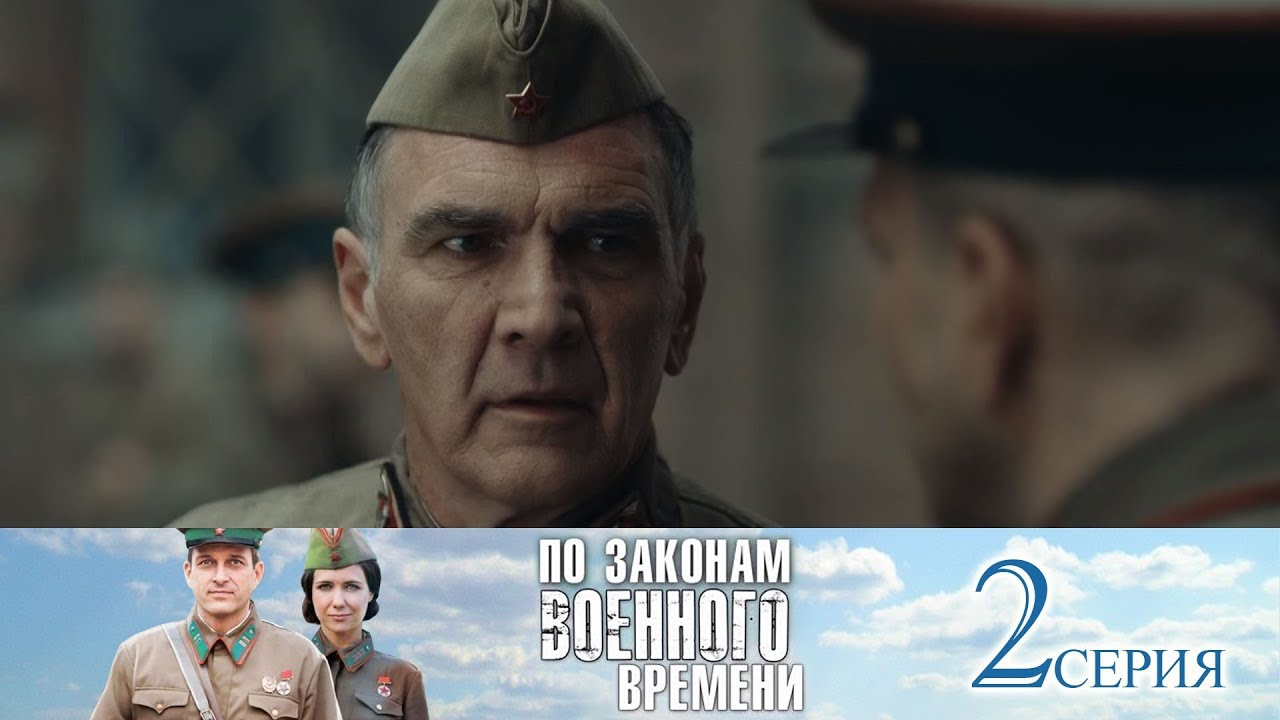 По законам военного времени 2, Серия 3