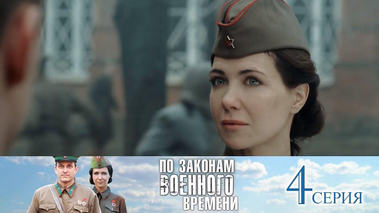 По законам военного времени 2, Серия 4