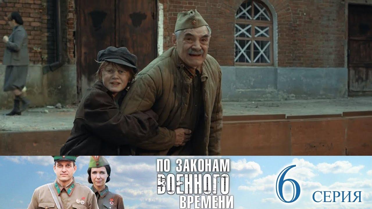 По законам военного времени 2, Серия 6