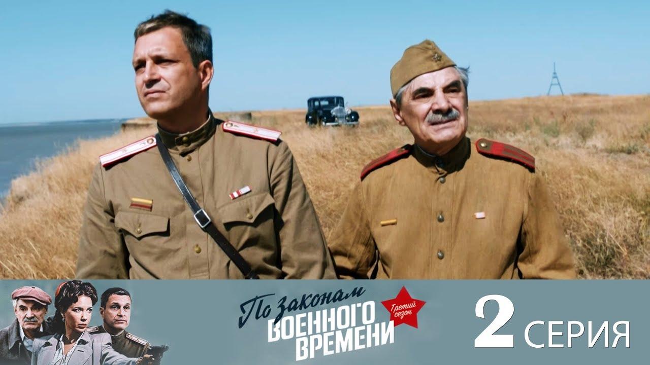 По законам военного времени 3, Серия 2