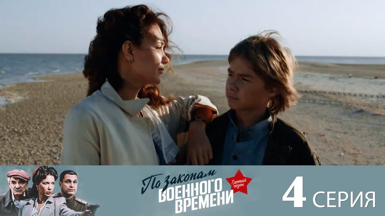 По законам военного времени 3, Серия 4
