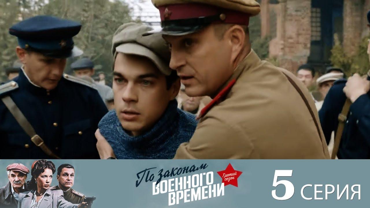 По законам военного времени 3, Серия 5