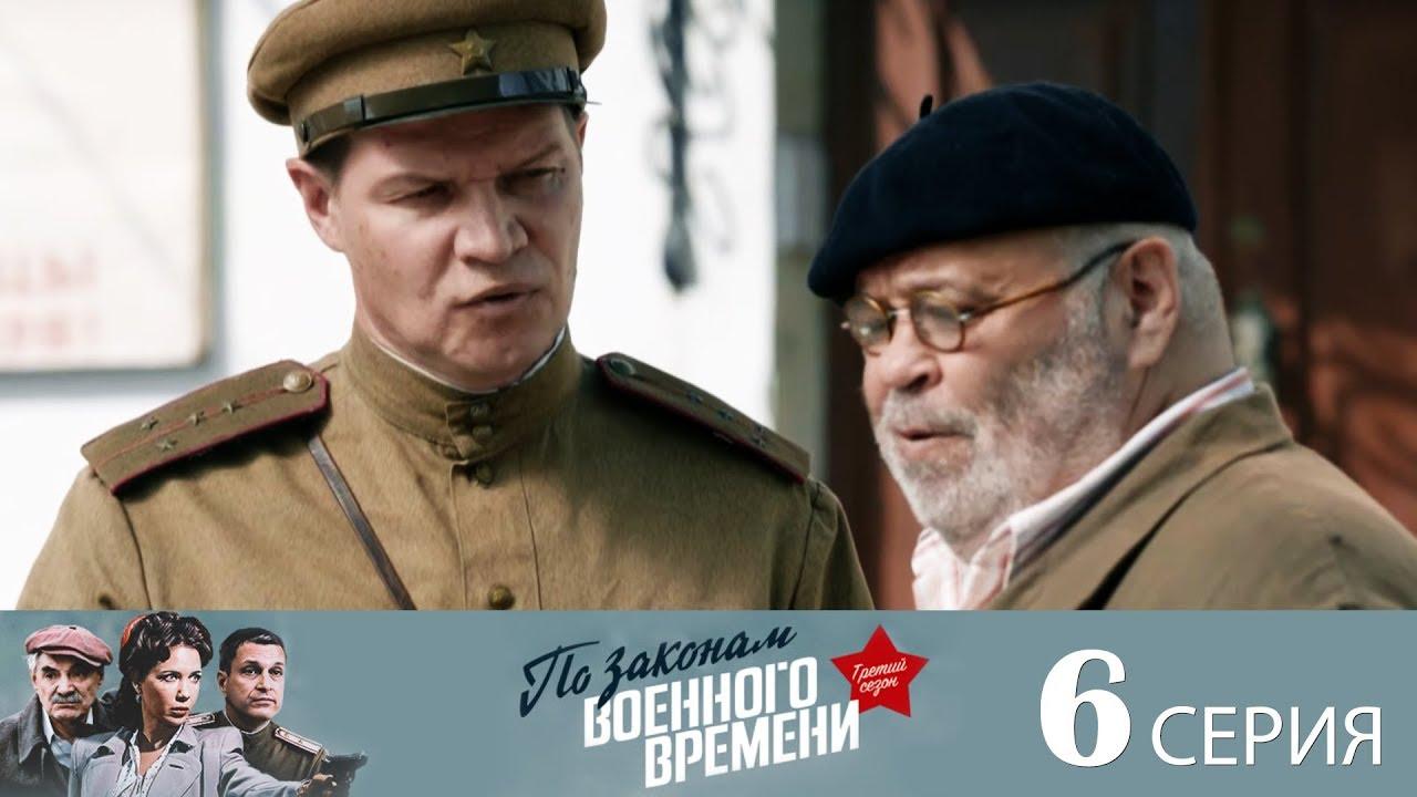 По законам военного времени 3, Серия 6