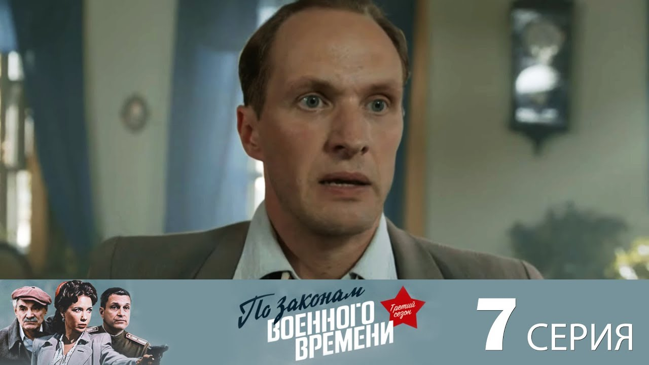 По законам военного времени 3, Серия 7