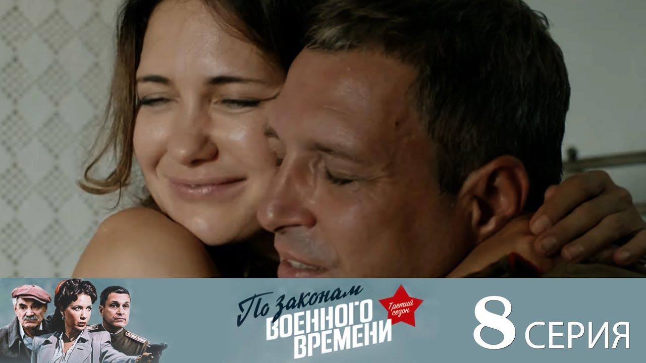 По законам военного времени 3, Серия 8