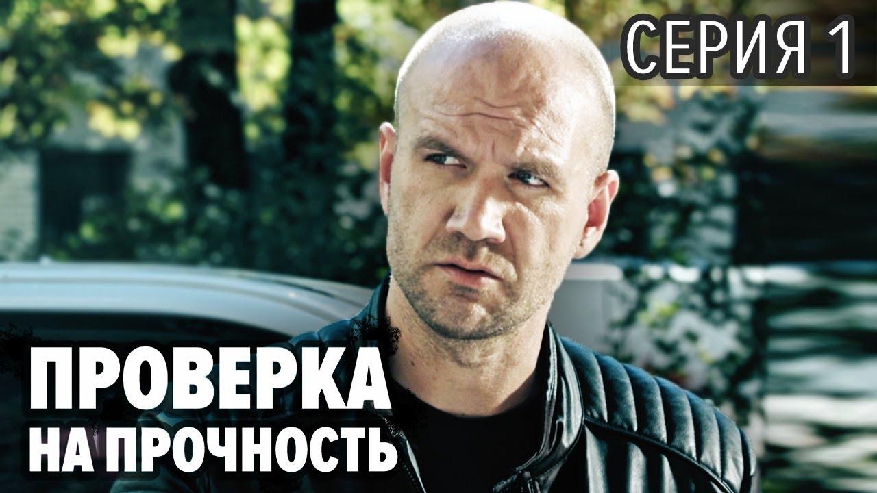 Проверка на прочность (2019), Серия 1