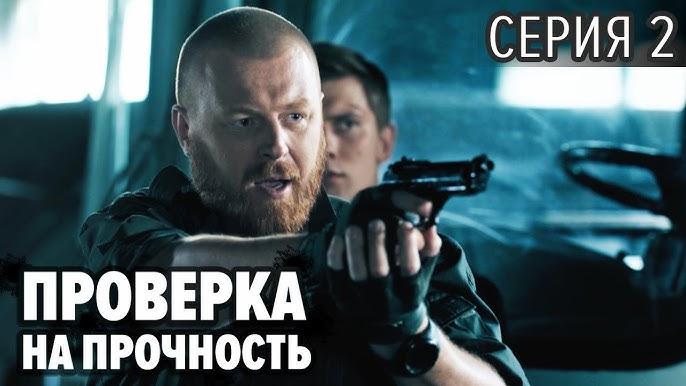 Проверка на прочность (2019), Серия 2