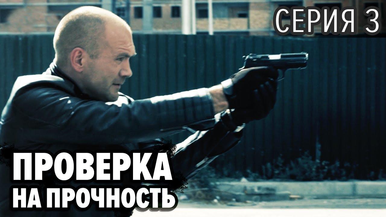 Проверка на прочность (2019), Серия 3