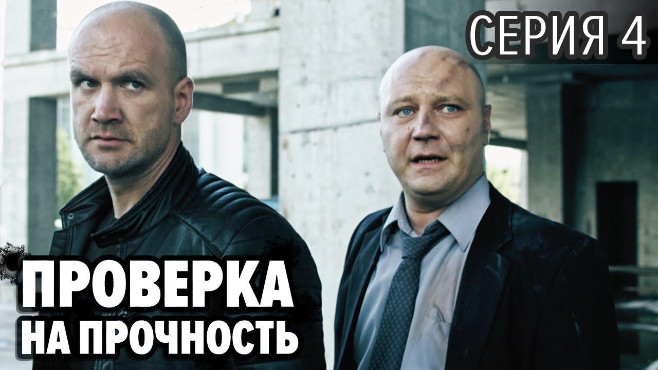 Проверка на прочность (2019), Серия 4