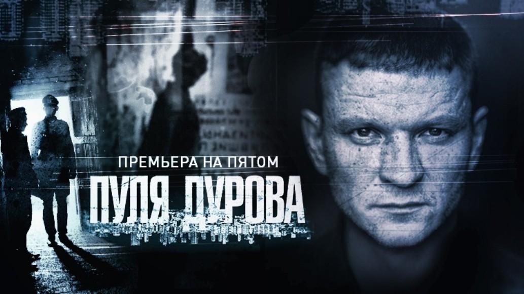 Пуля Дурова (2 серии) (2020)