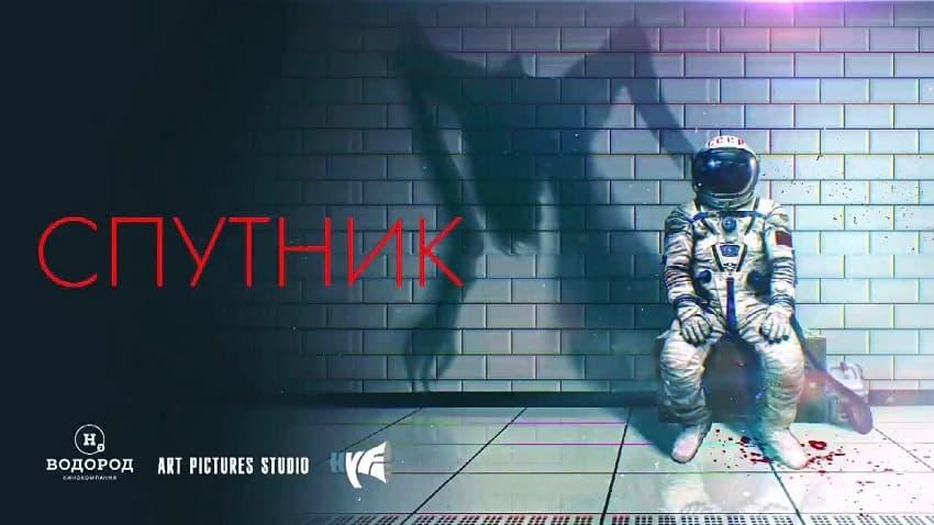 Спутник (2020) (Трейлер #2)
