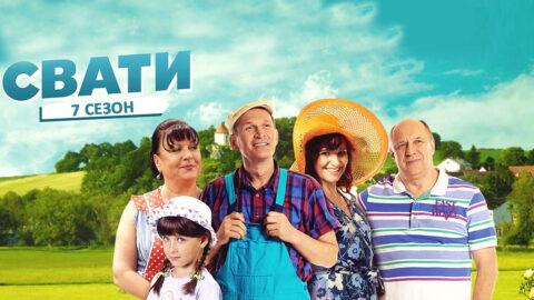 Сваты (7 сезон: 16 серий) (2020)