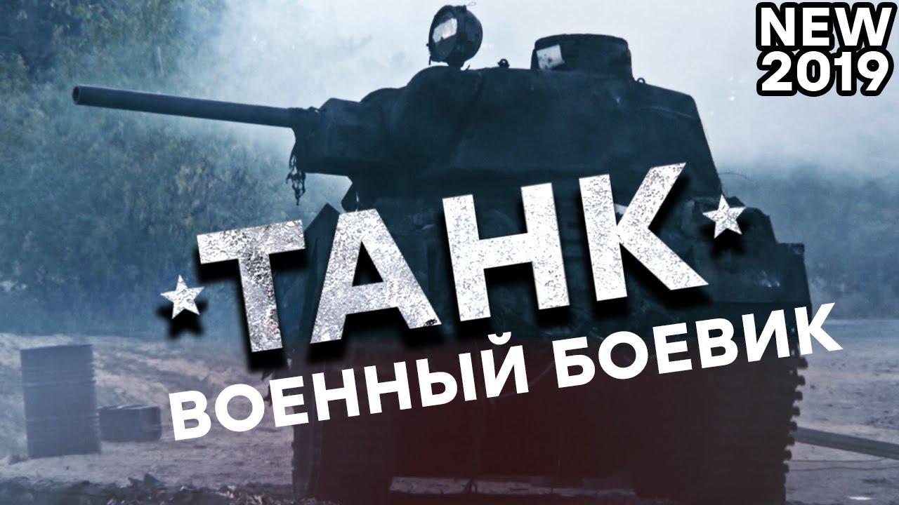 ТАНК (4 СЕРИИ) (2019)