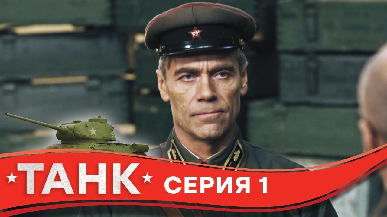 Танк (Последний бой), Серия 1