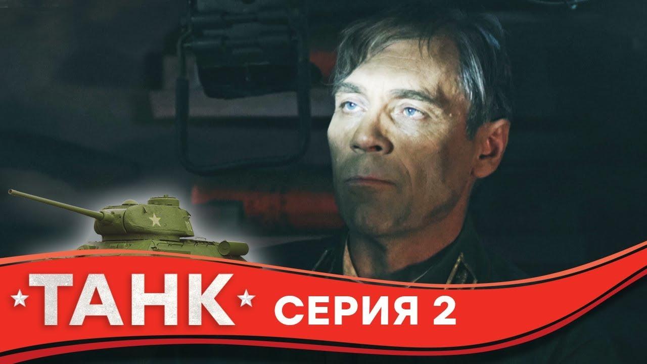 Танк (Последний бой), Серия 2
