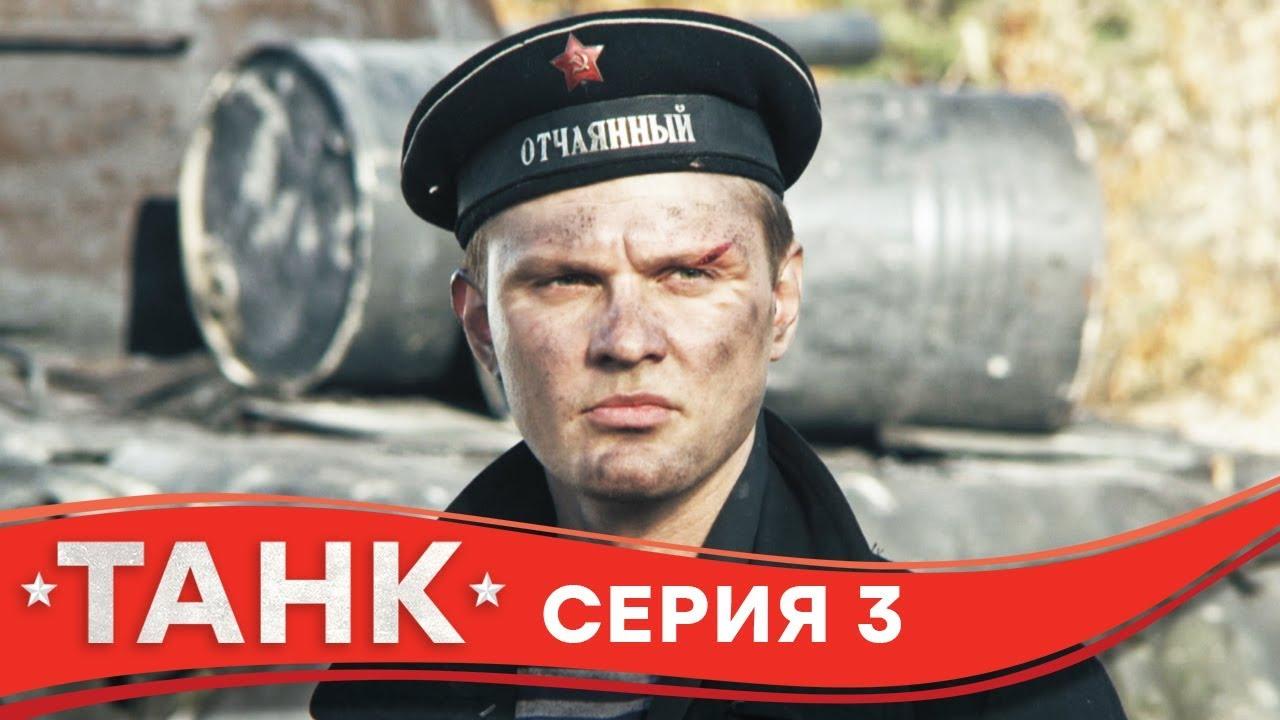 Танк (Последний бой), Серия 3