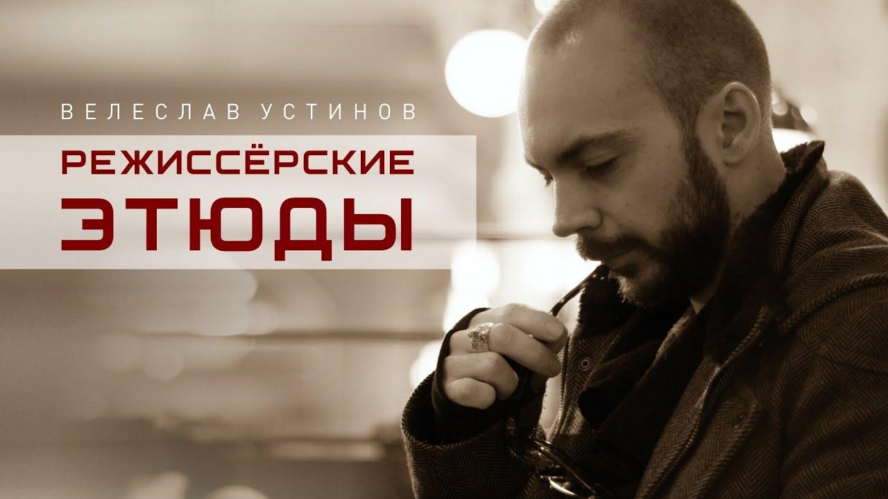 Велеслав Устинов