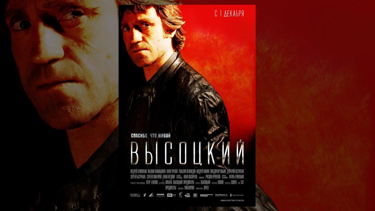 Высоцкий. Четыре часа настоящей жизни (4 серии) (2012)
