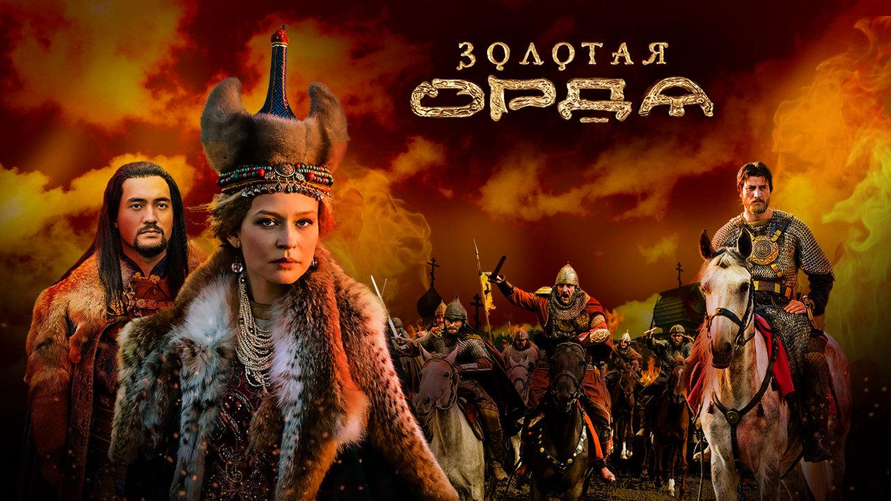 Золотая орда (2 сезона: 32 серии) (2018-2021)