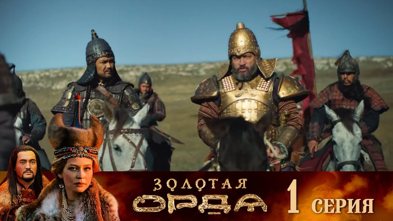 Золотая орда, Серия 1