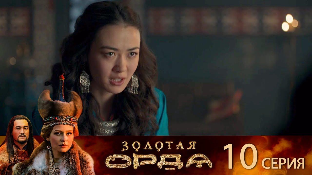 Золотая орда, Серия 10