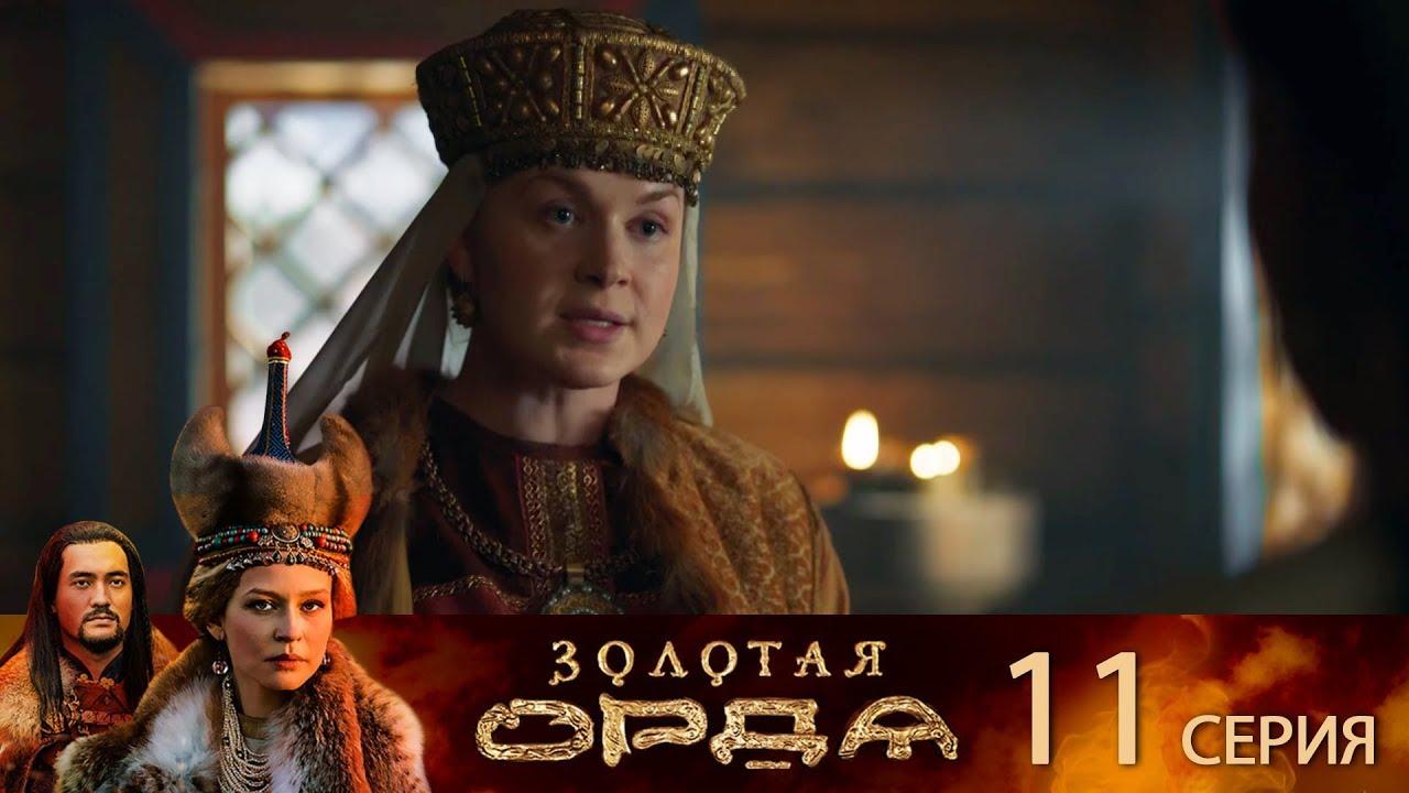 Золотая орда, Серия 11