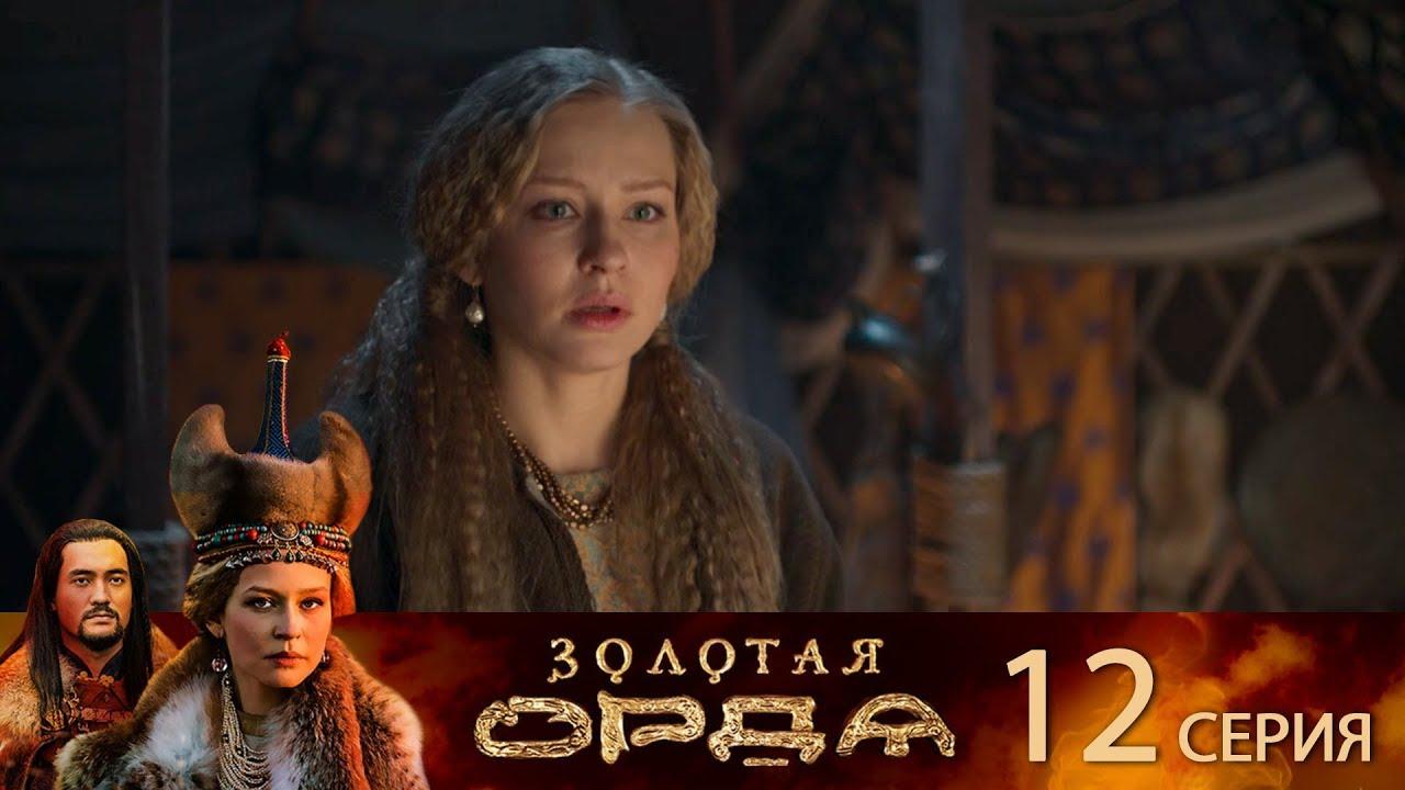 Золотая орда, Серия 13