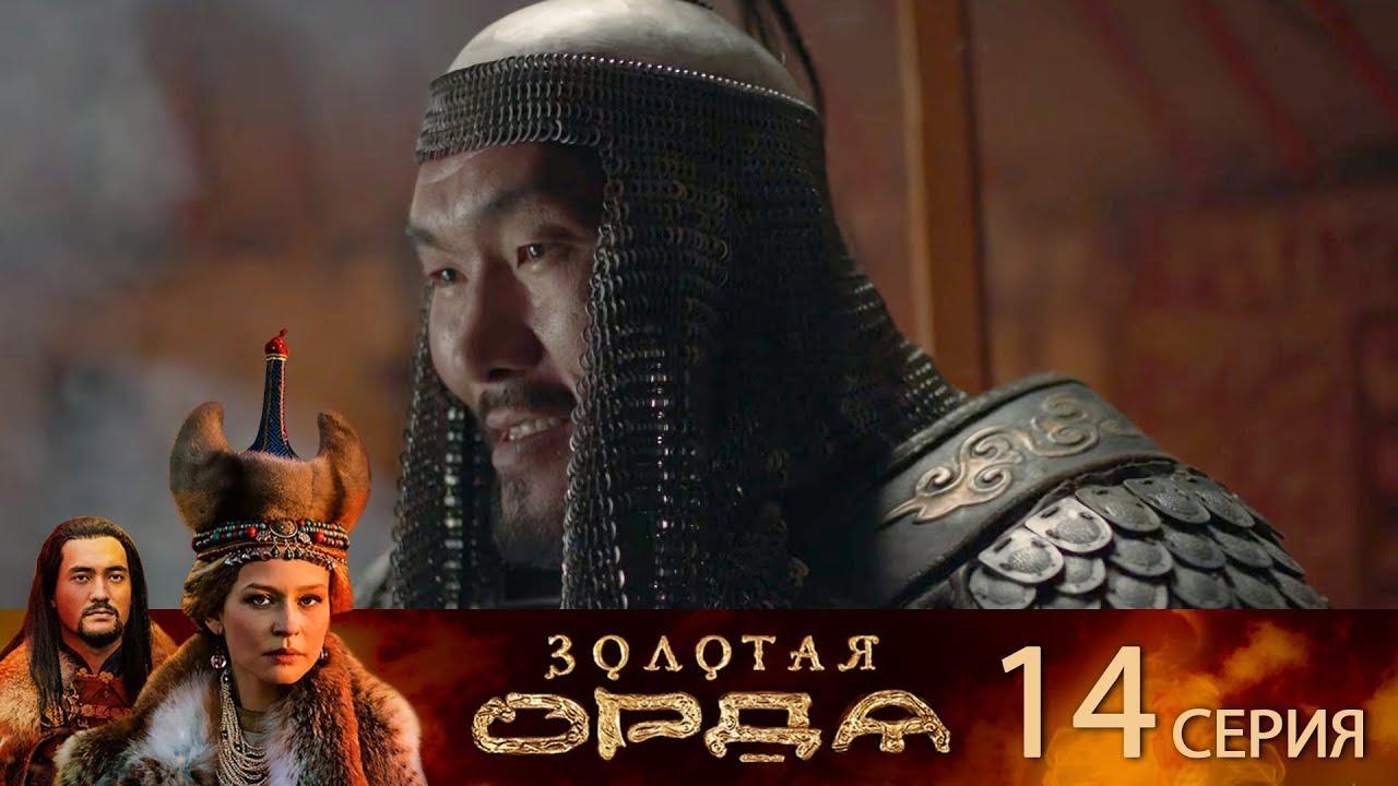 Золотая орда, Серия 14