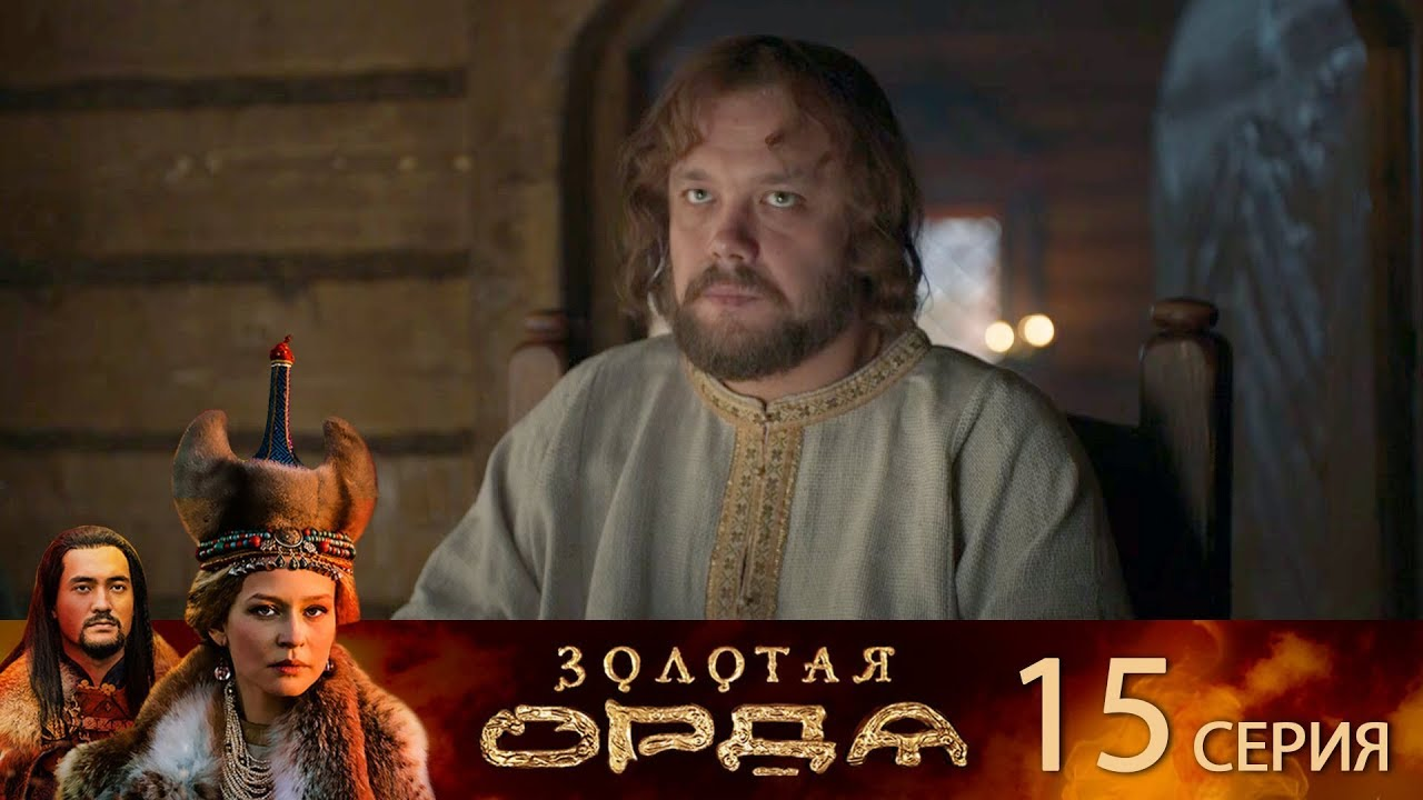 Золотая орда, Серия 15