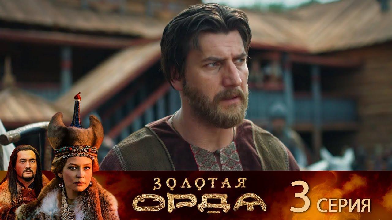 Золотая орда, Серия 3