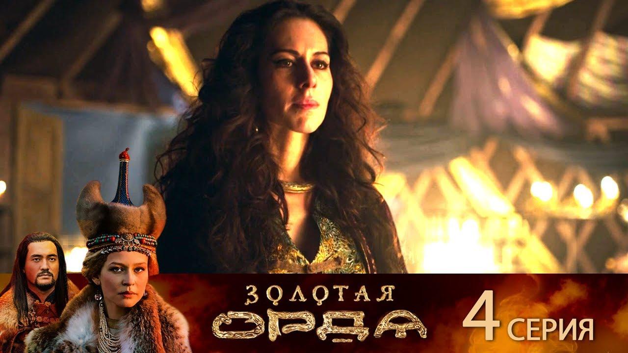 Золотая орда, Серия 4