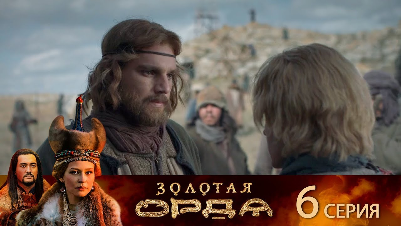 Золотая орда, Серия 6