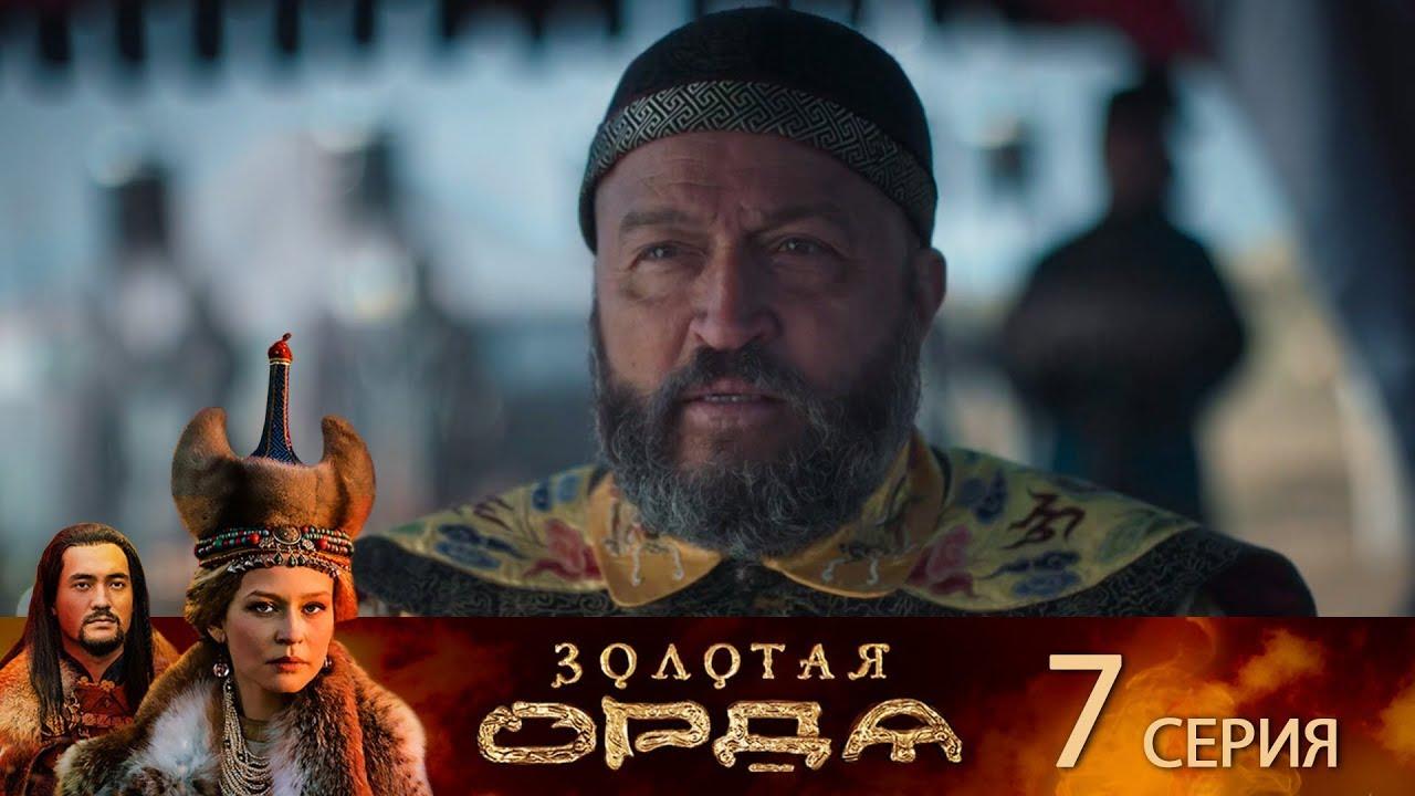 Золотая орда, Серия 7