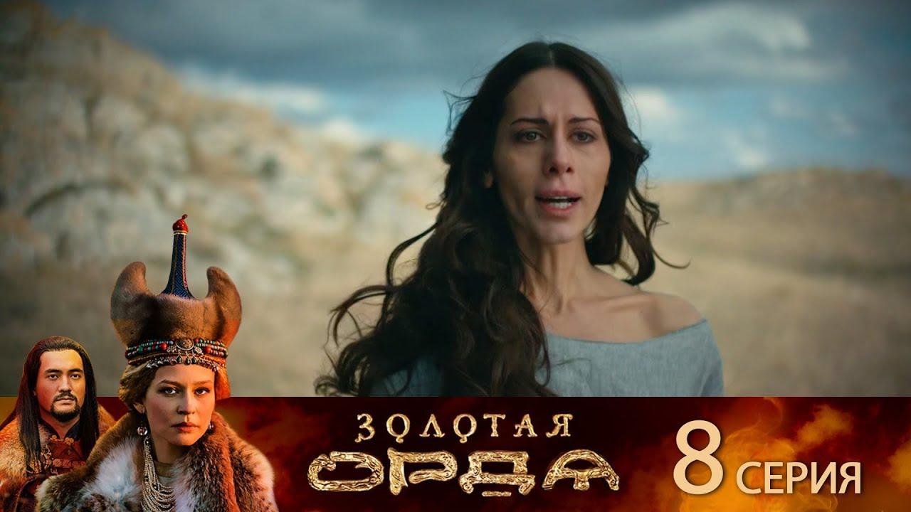 Золотая орда, Серия 8
