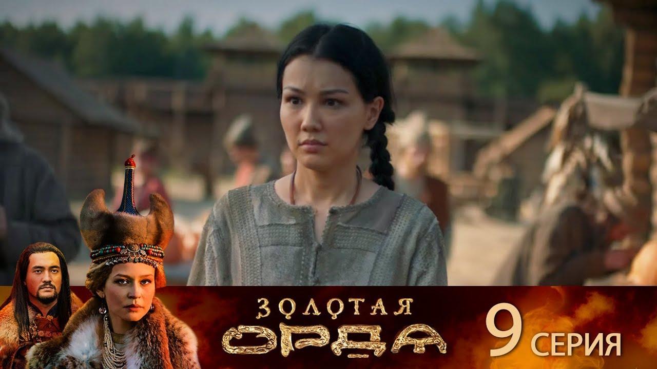 Золотая орда, Серия 9