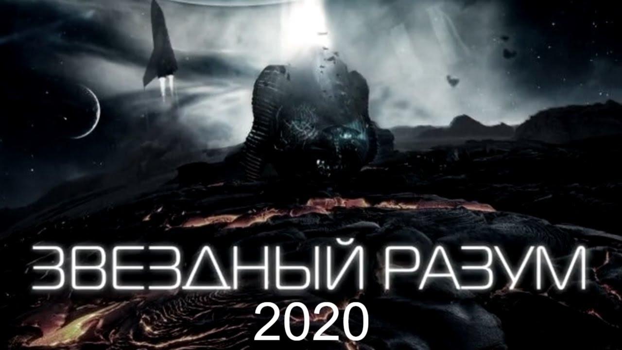 Звёздный разум (2020) (Трейлер)
