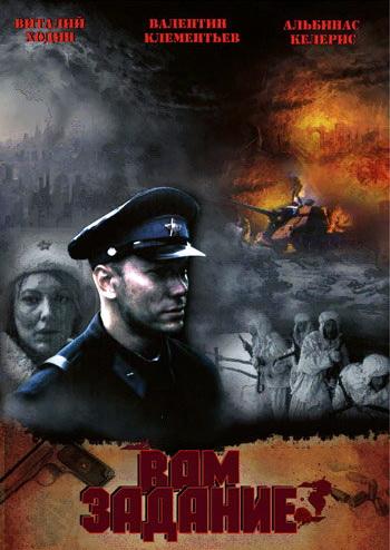 Вам - задание (2004)