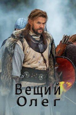 Вещий Олег (2021)
